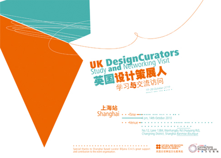 uk design curators